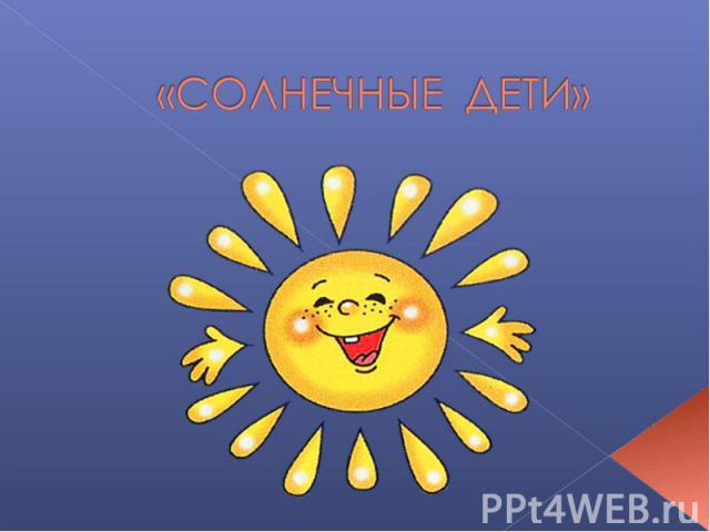 Солнечные дети