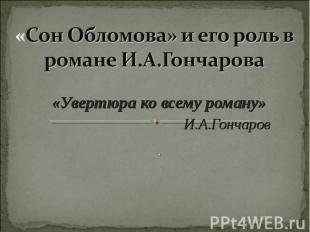 «Сон Обломова» и его роль в романе И.А.Гончарова «Увертюра ко всему роману» И.А.