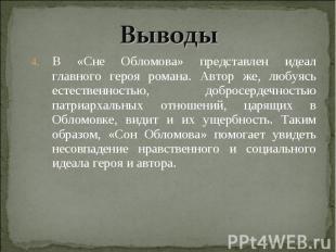 Выводы В «Сне Обломова» представлен идеал главного героя романа. Автор же, любуя