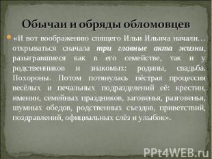 Обычаи и обряды обломовцев «И вот воображению спящего Ильи Ильича начали… открыв