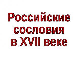 Российские сословия в XVII веке