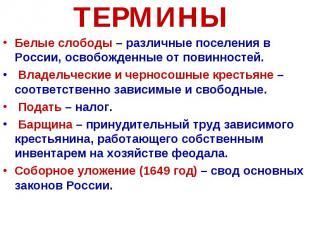 ТЕРМИНЫ Белые слободы – различные поселения в России, освобожденные от повинност