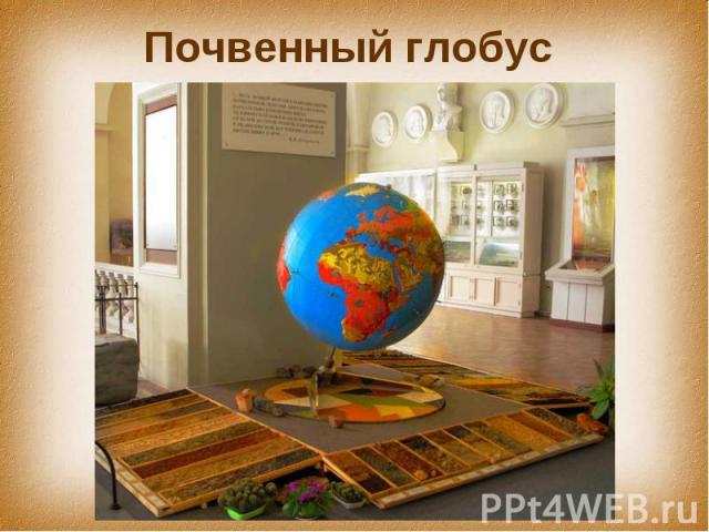 Почвенный глобус
