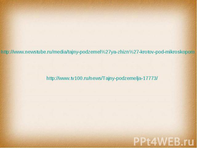 http://www.newstube.ru/media/tajny-podzemel%27ya-zhizn%27-krotov-pod-mikroskopom http://www.tv100.ru/news/Tajny-podzemelja-17773/