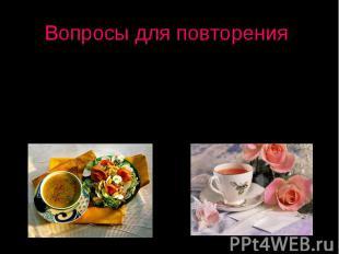Вопросы для повторения: 1) Какие блюда можно включать в меню для завтрака? 2) Ка