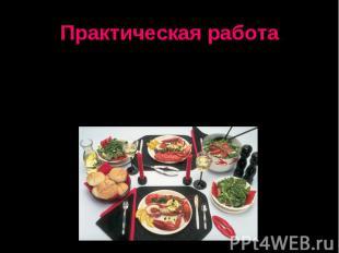 Практическая работа Задание: - составить меню для обеда; - выполнить сервировку