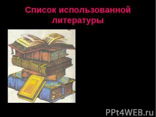 Список использованной литературы 1. В. Д. Симоненко «Технология» 2. В. И. Ермако