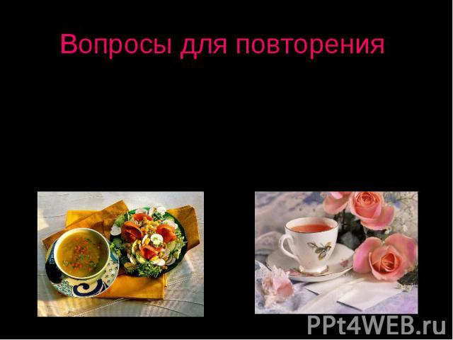 Вопросы для повторения: 1) Какие блюда можно включать в меню для завтрака? 2) Какие блюда можно включать в меню на ужин?