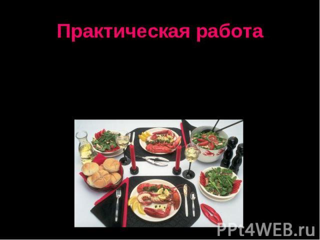 Практическая работа Задание: - составить меню для обеда; - выполнить сервировку стола.