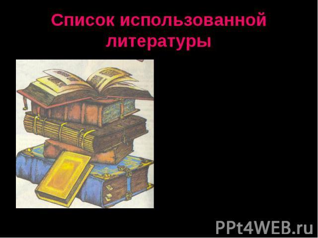 Список использованной литературы 1. В. Д. Симоненко «Технология» 2. В. И. Ермакова «Основы кулинарии»