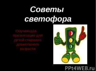 Советы светофора Обучающая презентация для детей старшего дошкольного возраста Г