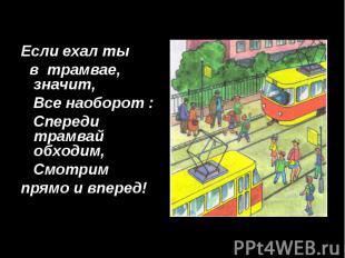 Если ехал ты в трамвае, значит, Все наоборот : Спереди трамвай обходим, Смотрим