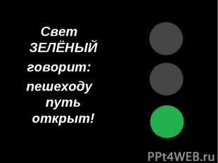 Свет ЗЕЛЁНЫЙ говорит: пешеходу путь открыт!