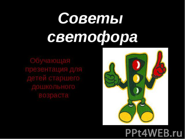 Советы светофора Обучающая презентация для детей старшего дошкольного возраста ГБДОУ № 23, Петушенко А.А.