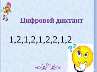 Цифровой диктант 1,2,1,2,1,2,2,1,2