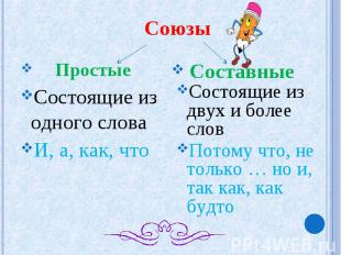 Союзы Простые Состоящие из одного слова И, а, как, что Составные Состоящие из дв
