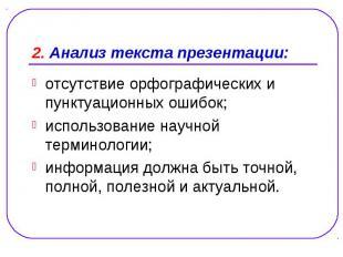 2. Анализ текста презентации: отсутствие орфографических и пунктуационных ошибок