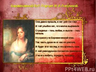 Боровиковский В.Л. Портрет М.И.Лопухиной. Она давно прошла, и нет уже тех глаз И