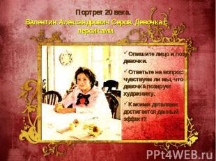 Портрет 20 века. Валентин Александрович Серов. Девочка с персиками. Опишите лицо