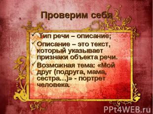 Проверим себя Тип речи – описание; Описание – это текст, который указывает призн