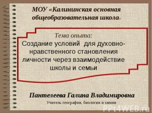 МОУ «Калининская основная общеобразовательная школа» Тема опыта: Создание услови