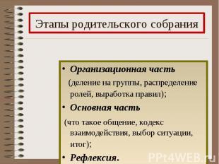 Этапы родительского собрания Организационная часть (деление на группы, распредел