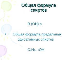 Общая формула спиртов R (ОН) n Общая формула предельных одноатомных спиртов СnН2