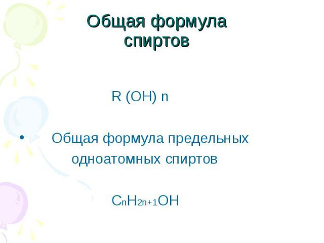 Общая формула спиртов R (ОН) n Общая формула предельных одноатомных спиртов СnН2n+1ОН
