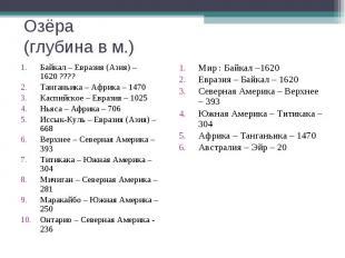 Озёра (глубина в м.) Байкал – Евразия (Азия) – 1620 ???? Танганьика – Африка – 1