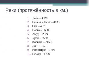 Реки (протяжённость в км.) Лена – 4320 Енисей с Бией – 4130 Обь – 4070 Волга – 3