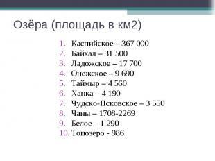 Озёра (площадь в км2) Каспийское – 367 000 Байкал – 31 500 Ладожское – 17 700 Он