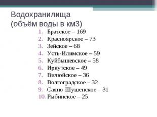 Водохранилища (объём воды в км3) Братское – 169 Красноярское – 73 Зейское – 68 У