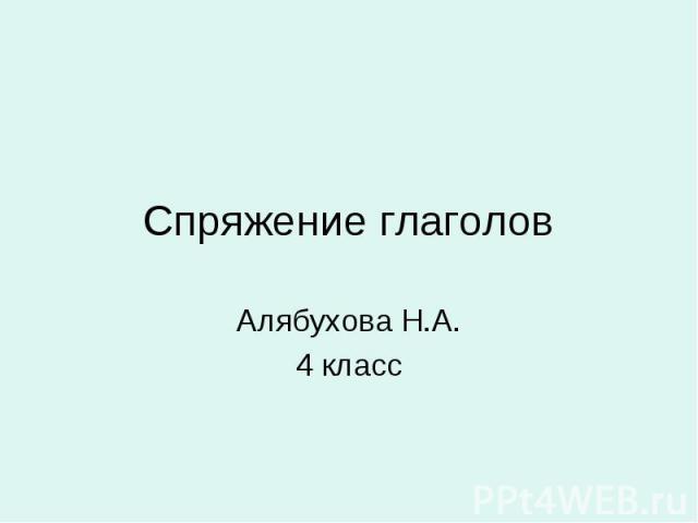 Спряжение глаголов Алябухова Н.А. 4 класс