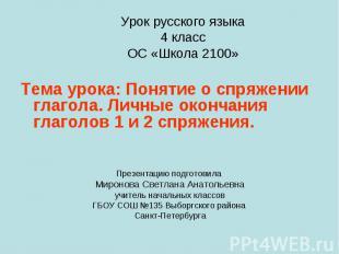 Урок русского языка 4 класс ОС «Школа 2100» Тема урока: Понятие о спряжении глаг