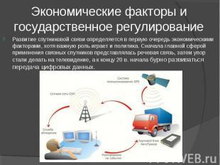 Экономические факторы и государственное регулирование Развитие спутниковой связи