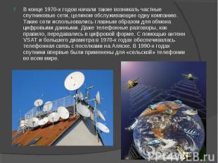 В конце 1970-х годов начали также возникать частные спутниковые сети, целиком об