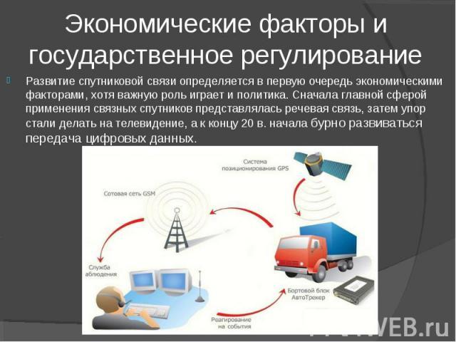 Экономические факторы и государственное регулирование Развитие спутниковой связи определяется в первую очередь экономическими факторами, хотя важную роль играет и политика. Сначала главной сферой применения связных спутников представлялась речевая с…