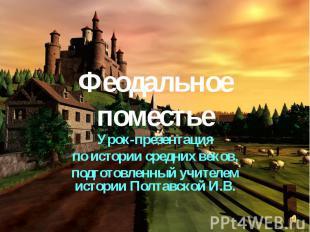 Феодальное поместье Урок-презентация по истории средних веков, подготовленный уч