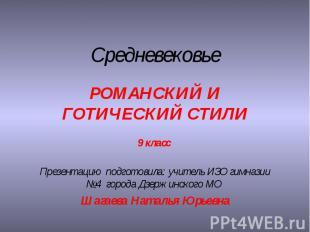 Средневековье РОМАНСКИЙ И ГОТИЧЕСКИЙ СТИЛИ Презентацию подготовила: учитель ИЗО