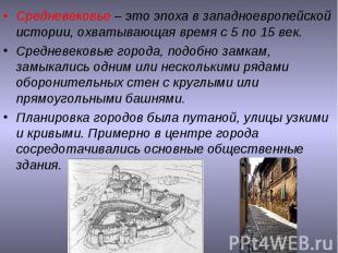 Средневековье – это эпоха в западноевропейской истории, охватывающая время с 5 п