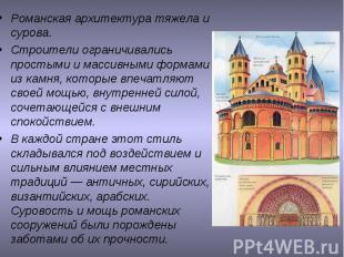 Романская архитектура тяжела и сурова. Строители ограничивались простыми и масси