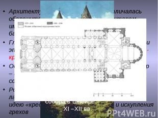 Архитектура романского стиля отличалась оборонительным крепостным характером – и