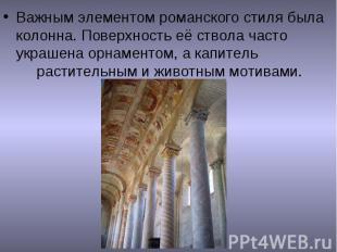 Важным элементом романского стиля была колонна. Поверхность её ствола часто укра