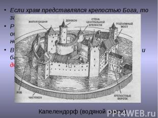 Если храм представлялся крепостью Бога, то замок – крепостью рыцаря. Романские к