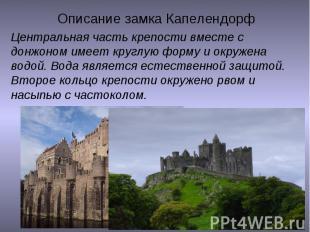 Описание замка Капелендорф Центральная часть крепости вместе с донжоном имеет кр