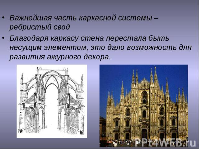 Важнейшая часть каркасной системы – ребристый свод Благодаря каркасу стена перестала быть несущим элементом, это дало возможность для развития ажурного декора.
