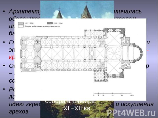 Архитектура романского стиля отличалась оборонительным крепостным характером – имела массивные стены, узкие окна, высокие башни. Главными и наиболее значимыми сооружениями этого стиля были монастырь-крепость, храм-крепость, замок-крепость. Основным …