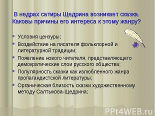 В недрах сатиры Щедрина возникает сказка. Каковы причины его интереса к этому жа