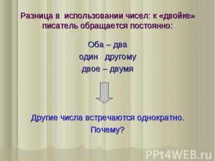 Разница в использовании чисел: к «двойке» писатель обращается постоянно: Оба – д