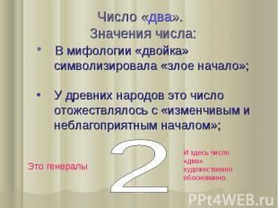 Число «два». Значения числа: В мифологии «двойка» символизировала «злое начало»;